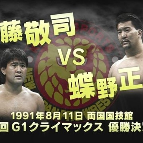 Strong Style History 15 - G1 Climax Series [Part 1]