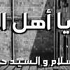 Download موال سماح يا أهل السماح السيد حسن وعبسلام 2018 Mp3