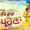 Aa Geya Bhucho Wala Parhona Simrat Music  2018