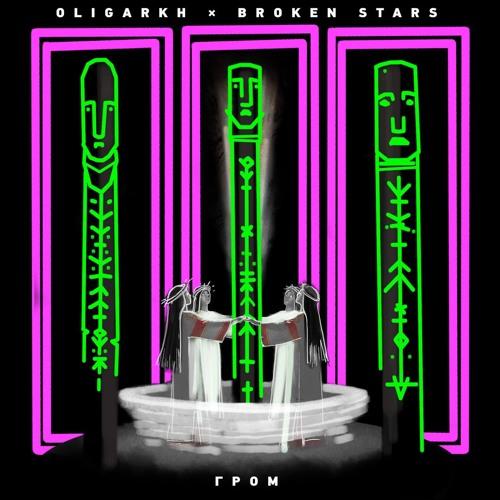 Oligarkh X Broken Stars - Grom