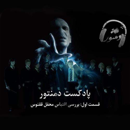 Podcast Dementor Episode 01