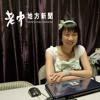 Download 汮汮- Yu Xin: SJ Dance International Mp3