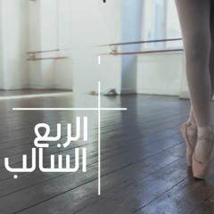 كريم رفعت ويحيي علاء - الربع السالب | Karim refaat Ft. Yahia alaa - el Rubue Elsalib