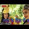 राधा के दिल में चाव मिलुगी कृष्ण से -- Radha Ke Dil Me Chaw Rajasthani Dj Song 2018¶ LUCKY MUSIC¶