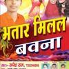 Laga ke Sidhi sejiya Pa chadhe - Bhatar Milal Bawana