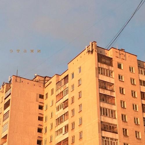 этажи (prod. lersta)