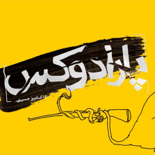 پارادوکس با کامبیز حسینی؛ لافکادیو هیچوقت آدم نشد!