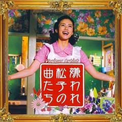 中谷美紀 - まげてのばして (2006)