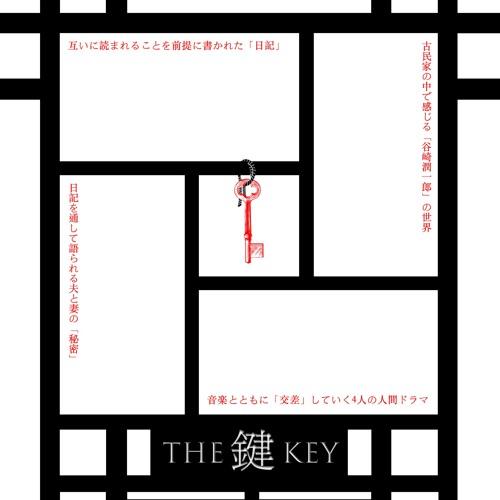 THE鍵KEY_Tokyo 2018: World Premiere