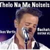 Download Nikos Vertis - Thelo Na Me Noiseis - DJ OOO Bachata Version Mp3