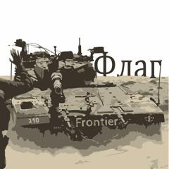 Frontier - Флаг (demo)