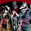 Senka - 結ンデ開イテ羅刹ト骸 // Hold, Release, Rakshasa And Carcasses