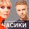 Егор Крид Feat. Валерия - Часики [2018]