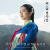 이수현 (Lee Suhyun (AKMU)) - 소리 (Sori) [Mr. Sunshine - 미스터 션샤인 OST Part 4]