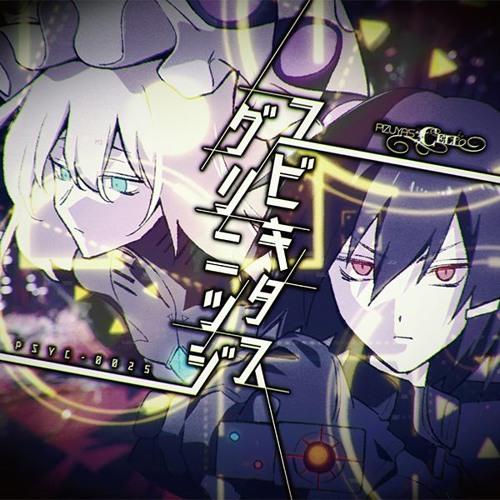 【C94】ユビキタス・グリニッジ XFD【Pizuya's Cell】