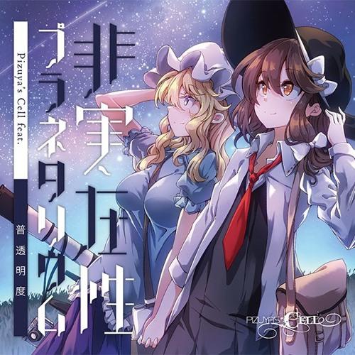 【C94】非実在性プラネタリウム Disc1 XFD【Pizuya's Cell feat.普透明度】