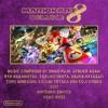 Bone-Dry Dunes // Mario Kart 8 Deluxe (2017)