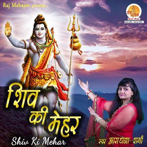 Shiv Ki Mehar