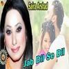 Jab Dil Se Dil - Saira Arshad - Romantic Song - YouTube.MKV