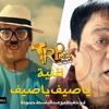 Download ( ياصيف يا صيف (عبد الباسط حموده - أبو حفيظه Mp3