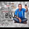 محمود الليثى اطاوع توزيع سيمو ريمكس (من فيلم قلب امة)