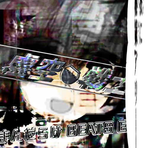 まんだらけ BEATS (Anguilla Japonica's でじこすこすこですこ Extended remix)