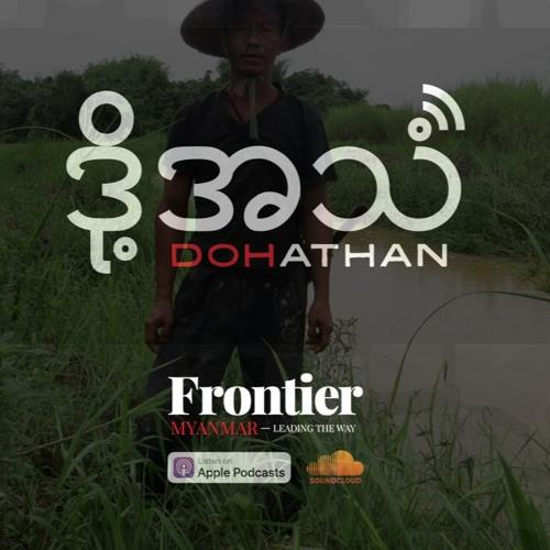 Episode 40: In Kachin, a battle over land (Burmese version)
