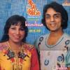 Babla & Kanchan - Kahe Sharmai
