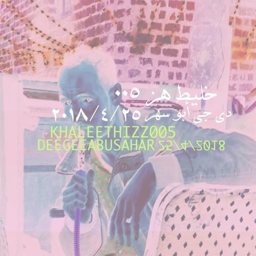KHALEET 005 - ABOsahar - خليط ٠٠٥