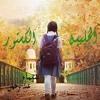 Download قصيدة الجلابيه الكستور.....مع هويد الليل و بيانو  عمر خيرت Mp3