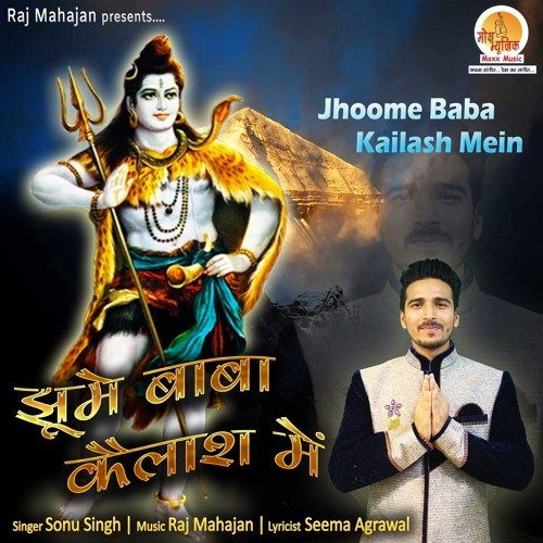 Jhoome Baba Kailash Mein