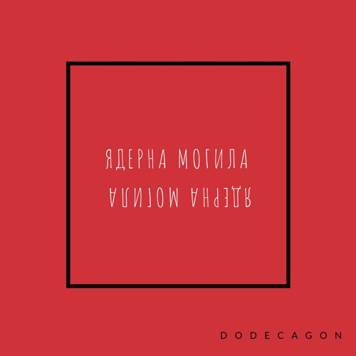 DODECAGON