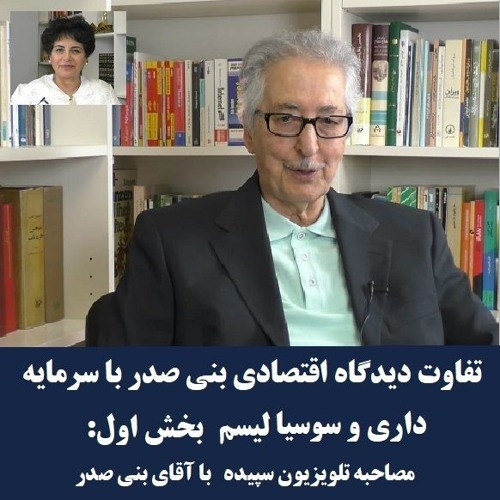 Banisadr 97-05-10=تفاوت دیدگاه اقتصادی بنی صدر با سرمایه داری و سوسیالیسم (۱): مصاحبه با بنی صدر