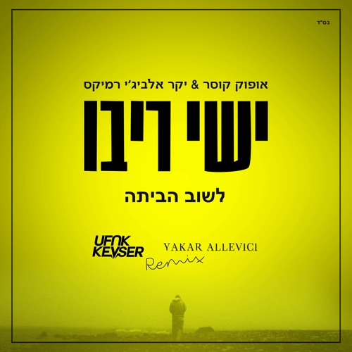 Ishay Ribo - Lashuv Habaita (Ufuk Kevser & Yakar Allevici Remix)