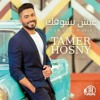 Download تامر حسني 2018 ... حكاية الحب Mp3