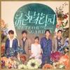[Cover] 你要的爱 (Ni Yao De Ai) Night Ver. - Penny Tai (Meteor Garden 2018 OST)