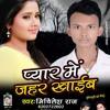 Piya ho ab hamara naikhe hot bhojpuri 2018 singer mithilesh raj