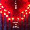 ♥︎♥︎台灣 mixed by G.RINA