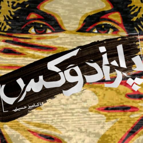 پارداوکس با کامبیز حسینی؛ بیشتر تاریخ بخونیم هموطن!