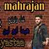 Download مهرجان ياسطى هيما ابو لبن Mp3