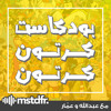 Download ٠٢٠: مسلسل ستيفن يونيفرس Mp3