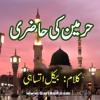 Haramain Ki Hazri by Qari Muhammad Asif