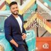 Tamer - 3ish Bisho2ak تامر حسني - عيش بشوقك