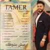 Download Tamer Hosny nasiny leh Mp3