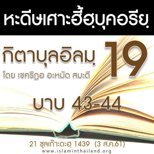 กิตาบุลอิลมฺ 19 (บาบ 43-44)
