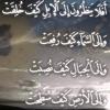 Bacaan Al-Qur'an sedih Surah Al-Ghasyiyah oleh Syeikh Hani Ar- Rifa'y