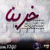 مهرجان خربنا و شربنا- باسم فيجو - قصه خربان 2019 Portada del disco