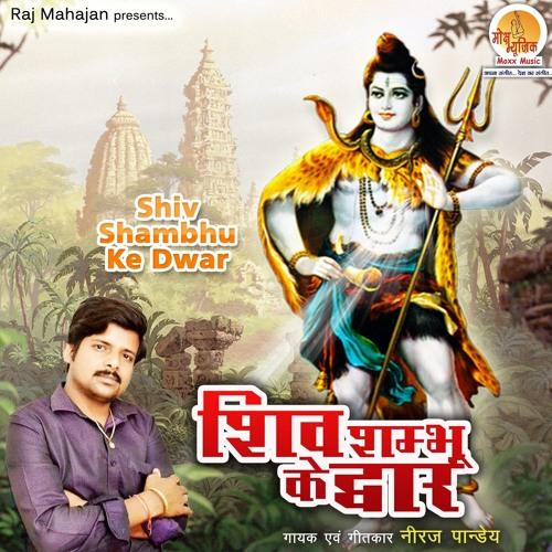 Shiv Shambhu Ke Dwar