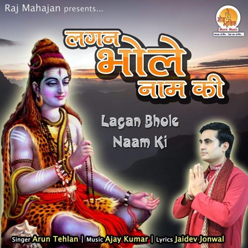 Lagan Bhole Naam Ki
