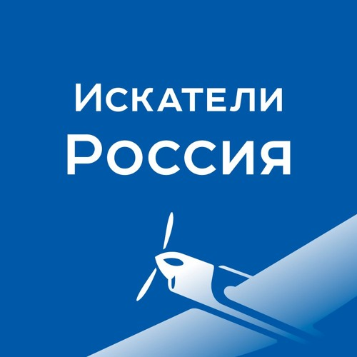 Искатели. Россия
